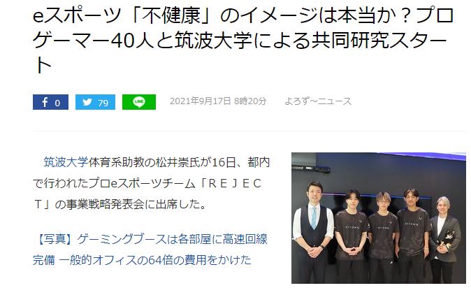日本筑波大学联合40名职业玩家 研究电竞是否影响健康插图3