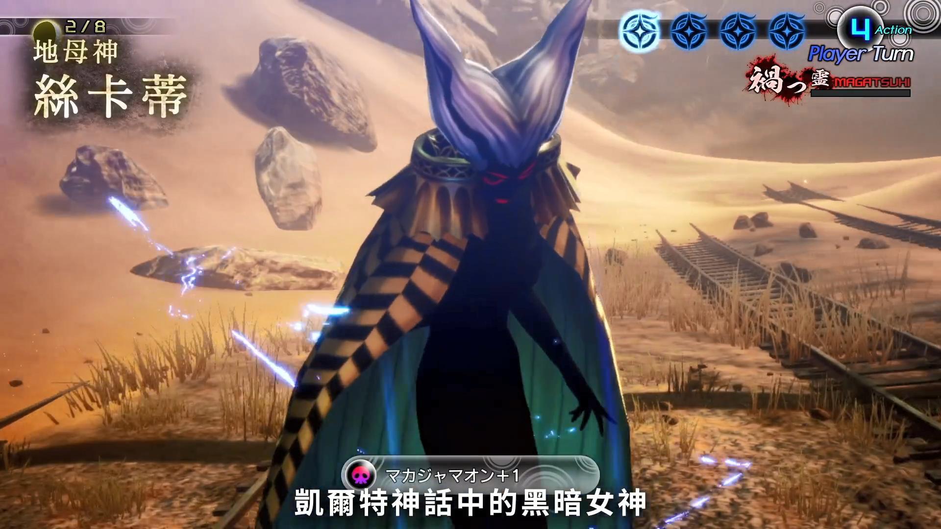 《真女神转生5》恶魔介绍:影之国女王丝卡蒂