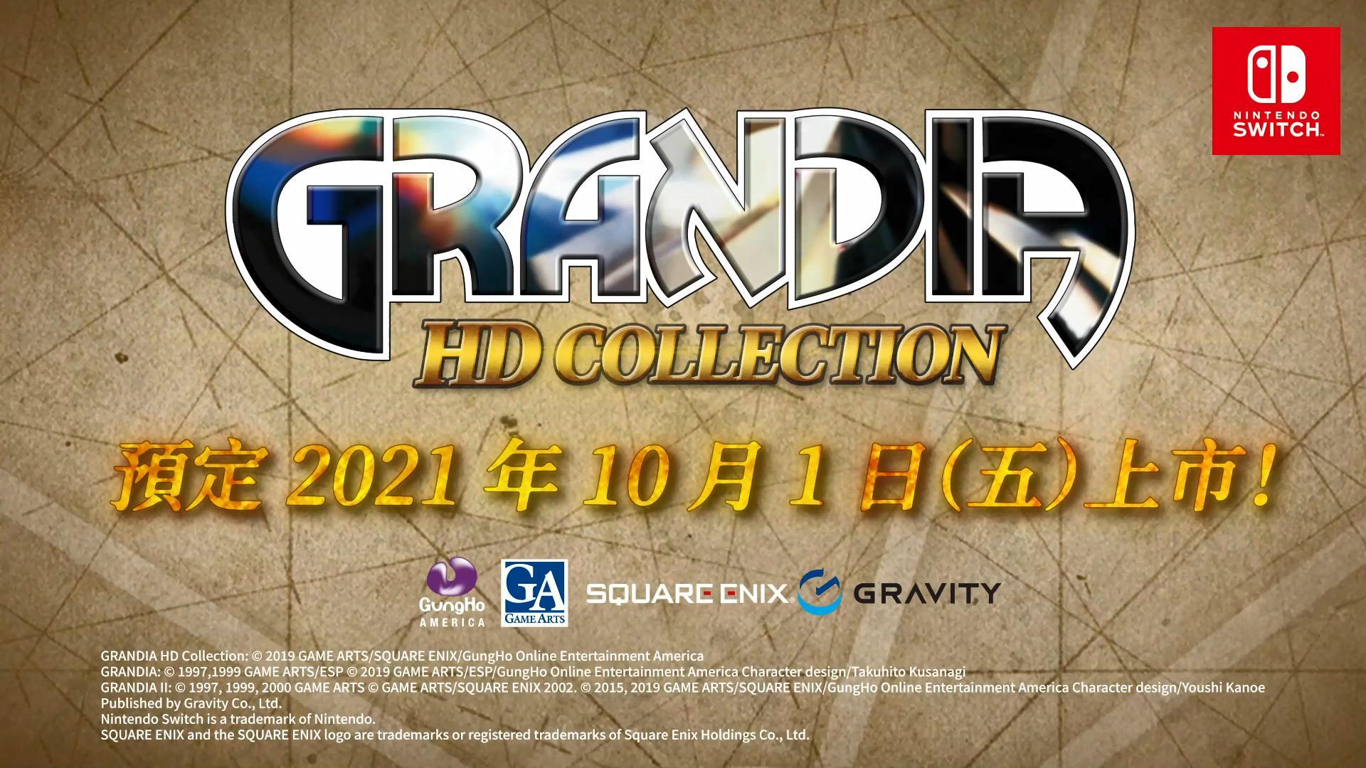《格兰蒂亚高清复刻合集》中文版宣传片 10月1日发售
