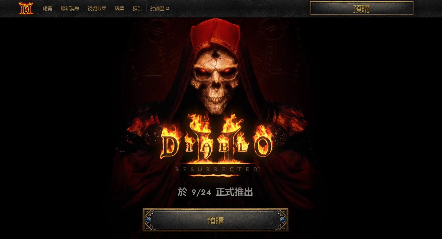 《暗黑破坏神2:重制版》主机和PC端开启预购插图3