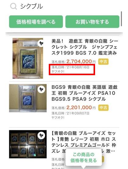 玩家天价270万入手《游戏王》旧版卡 官方却将推复刻新卡插图5