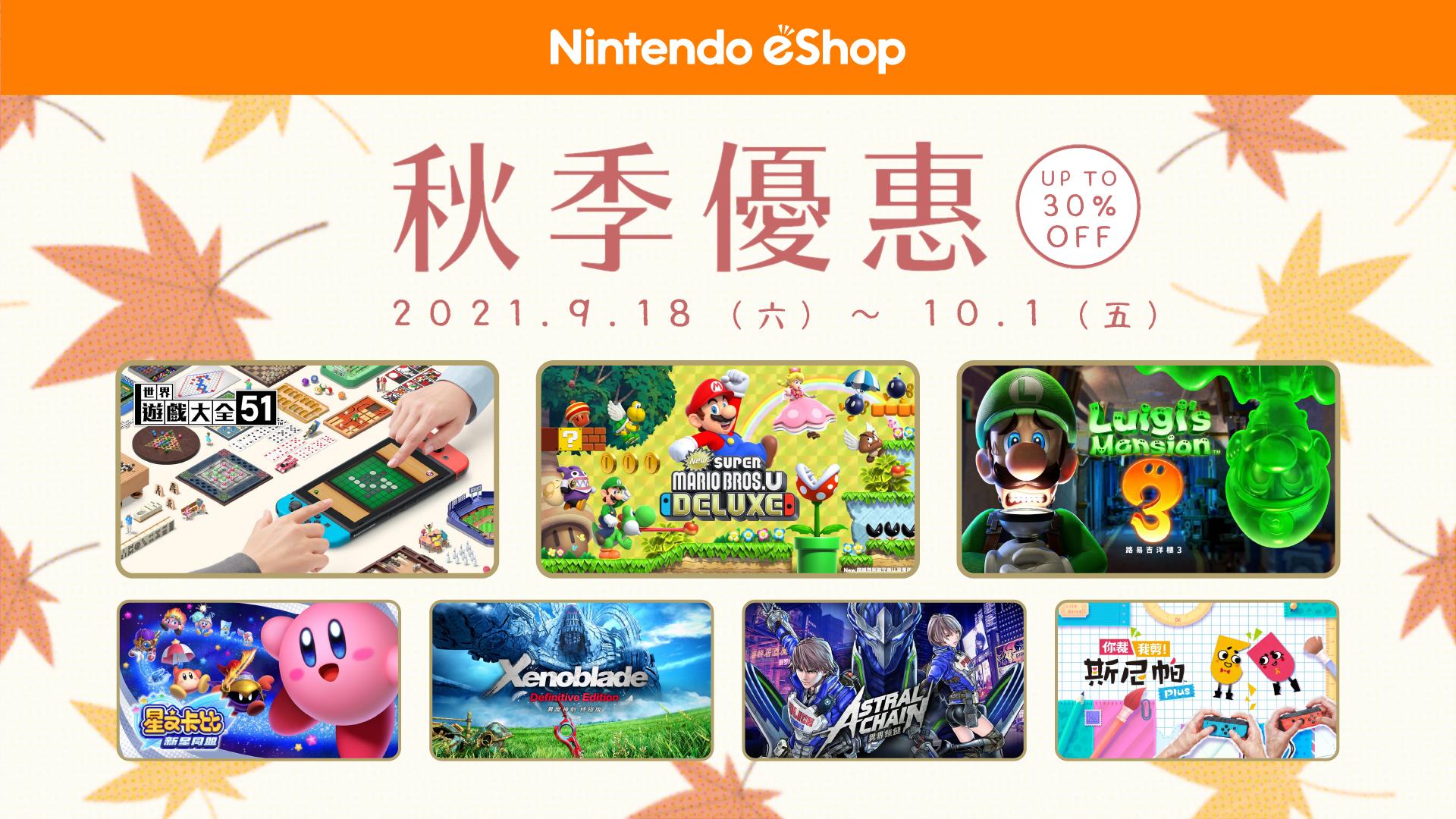任天堂港服eShop秋促明日开启 7日会员体验券再发放插图1