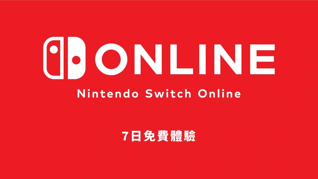 任天堂港服eShop秋促明日开启 7日会员体验券再发放插图7