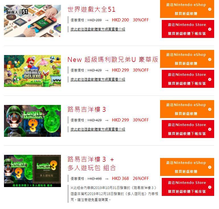 任天堂港服eShop秋促明日开启 7日会员体验券再发放插图3