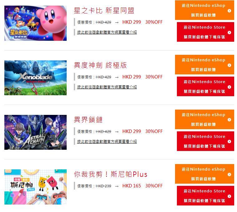 任天堂港服eShop秋促明日开启 7日会员体验券再发放插图5