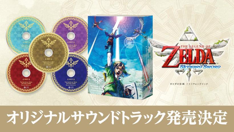任天堂发布《塞尔达传说:御天之剑》OST 限定版售价8800日元