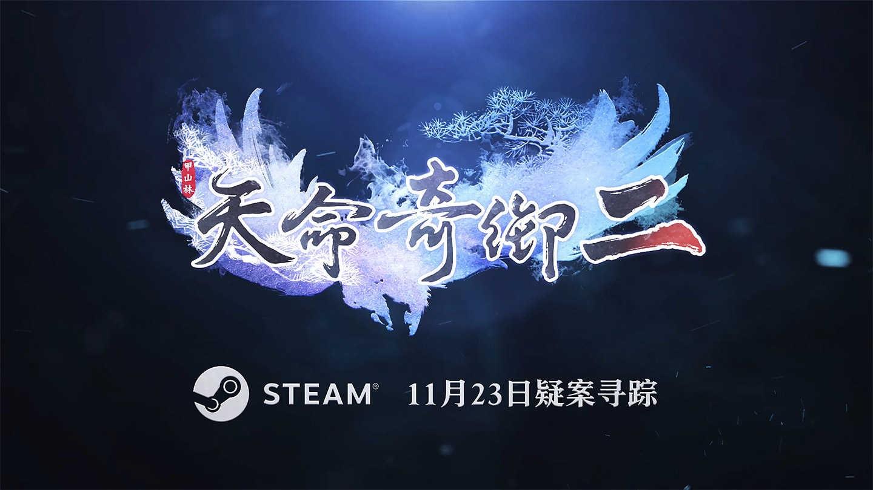 《天命奇御二》11月23日发售!官网上线免费赠周边插图13