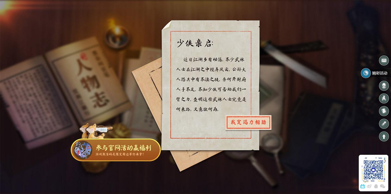《天命奇御二》11月23日发售!官网上线免费赠周边插图9