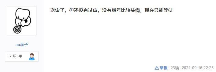 制作人:《太吾绘卷》已送审 政策很紧 但不用担心和谐插图5