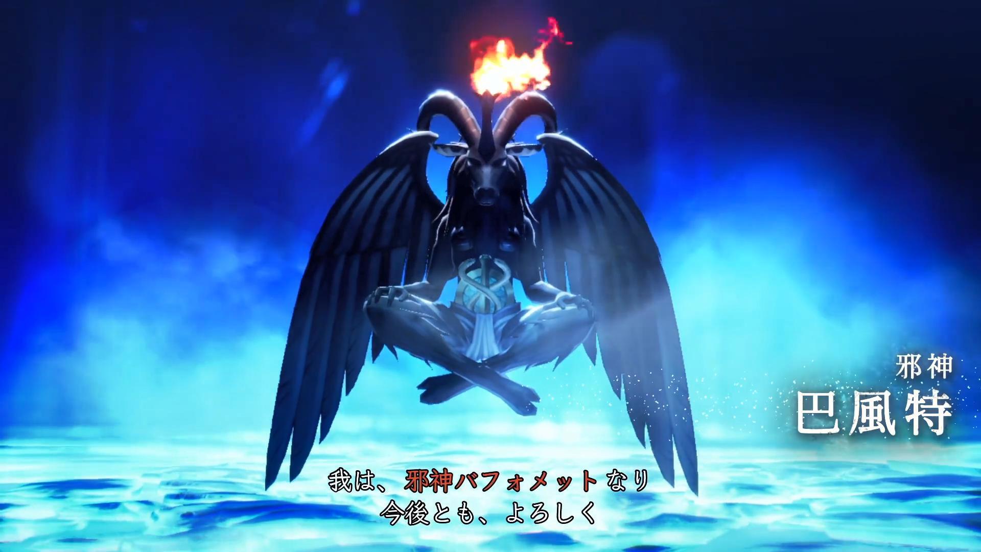 《真女神转生5》恶魔介绍:羊头恶魔巴风特插图3
