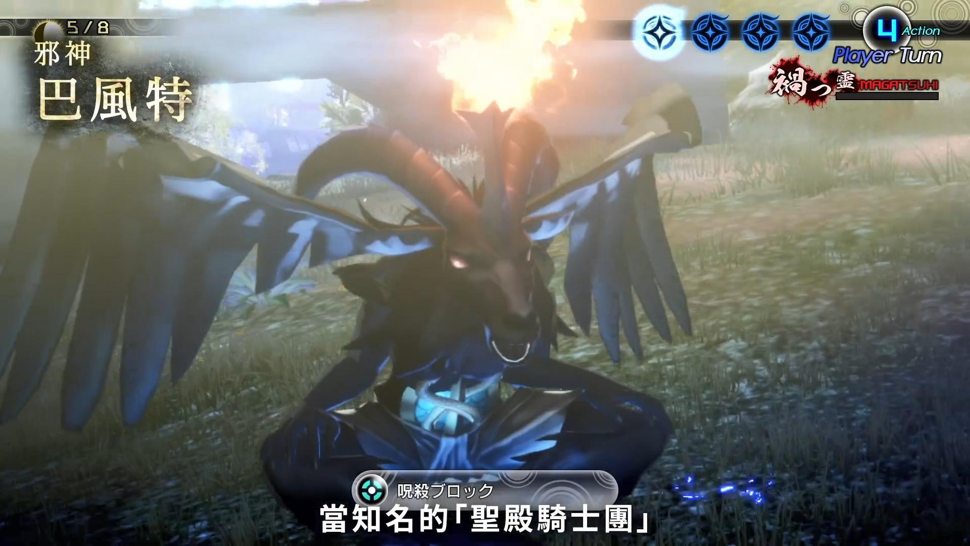 《真女神转生5》恶魔介绍:羊头恶魔巴风特插图5