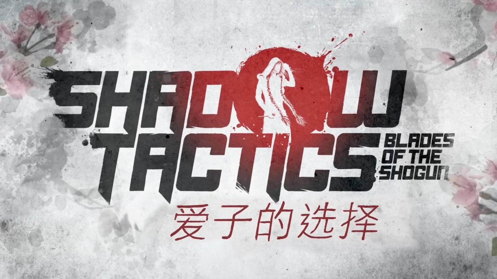高能电玩节:《影子战术:将军之刃》新DLC宣传片插图17