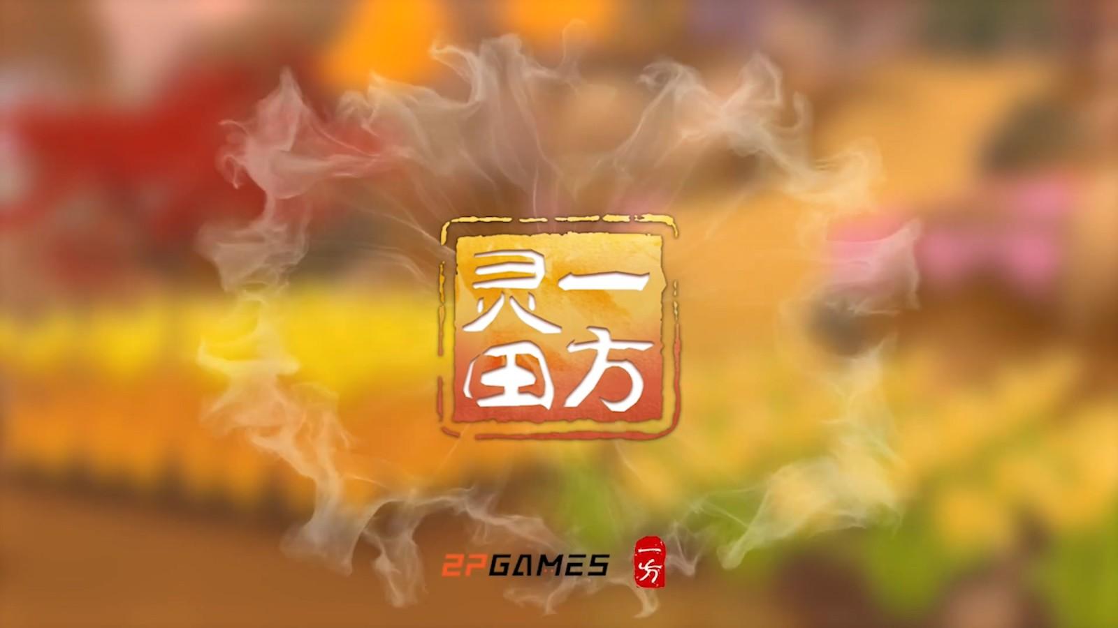 高能电玩节:《一方灵田》最新宣传片公开插图11