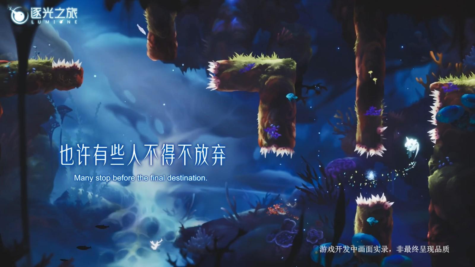 高能电玩节:国产单机《逐光之旅》最新宣传片插图5
