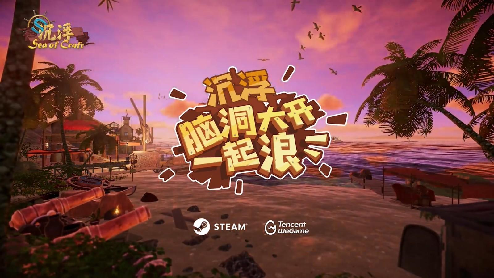 高能电玩节:《沉浮》游戏玩法宣传片插图21