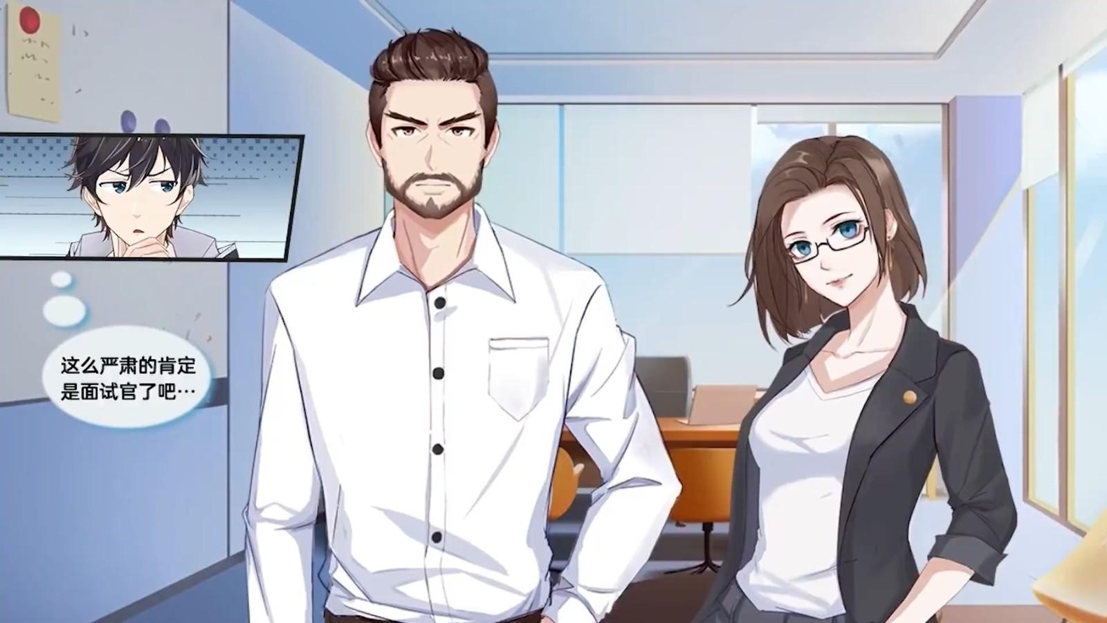 高能电玩节:国产游戏《职场浮生记》最新宣传片插图3
