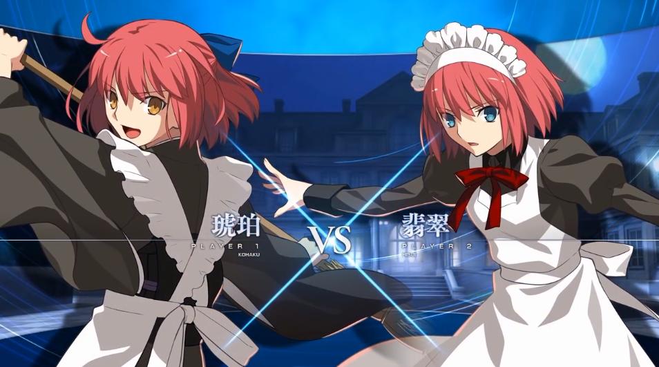 新月姬格斗《Type Lumina》对战演示 女仆姐妹翡翠vs琥珀截图赏