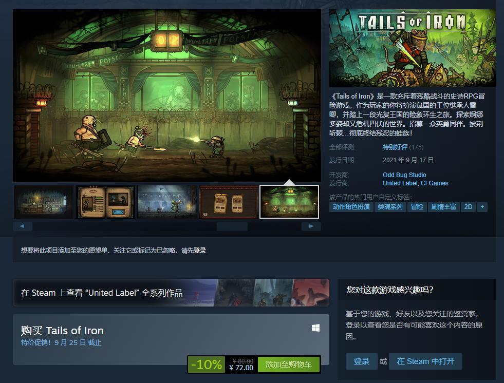 类魂游戏《钢铁之尾》今日正式发售 目前Steam评价为特别好评