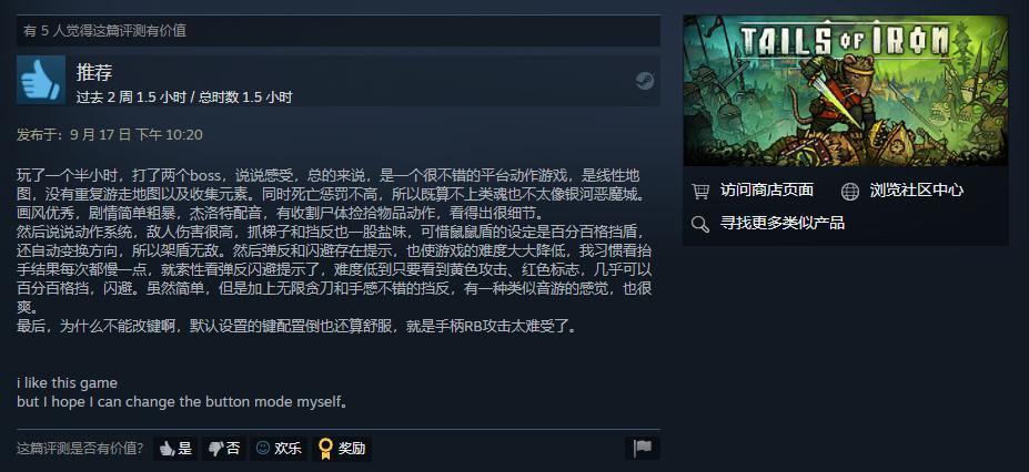 类魂游戏《钢铁之尾》今日正式发售 Steam特别好评插图15