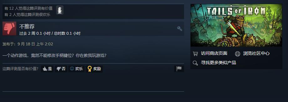 类魂游戏《钢铁之尾》今日正式发售 Steam特别好评插图17