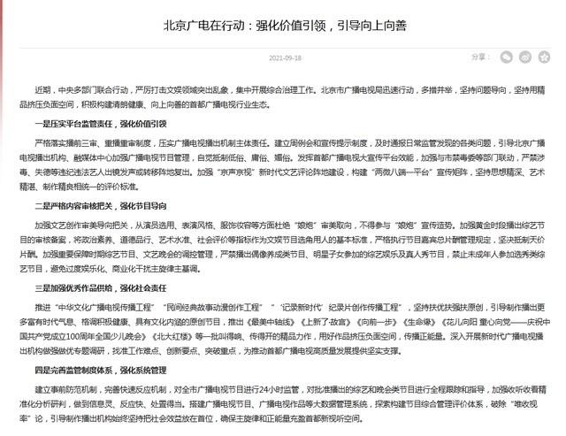 北京广电:杜绝娘炮审美取向 不得参与娘炮宣传造势