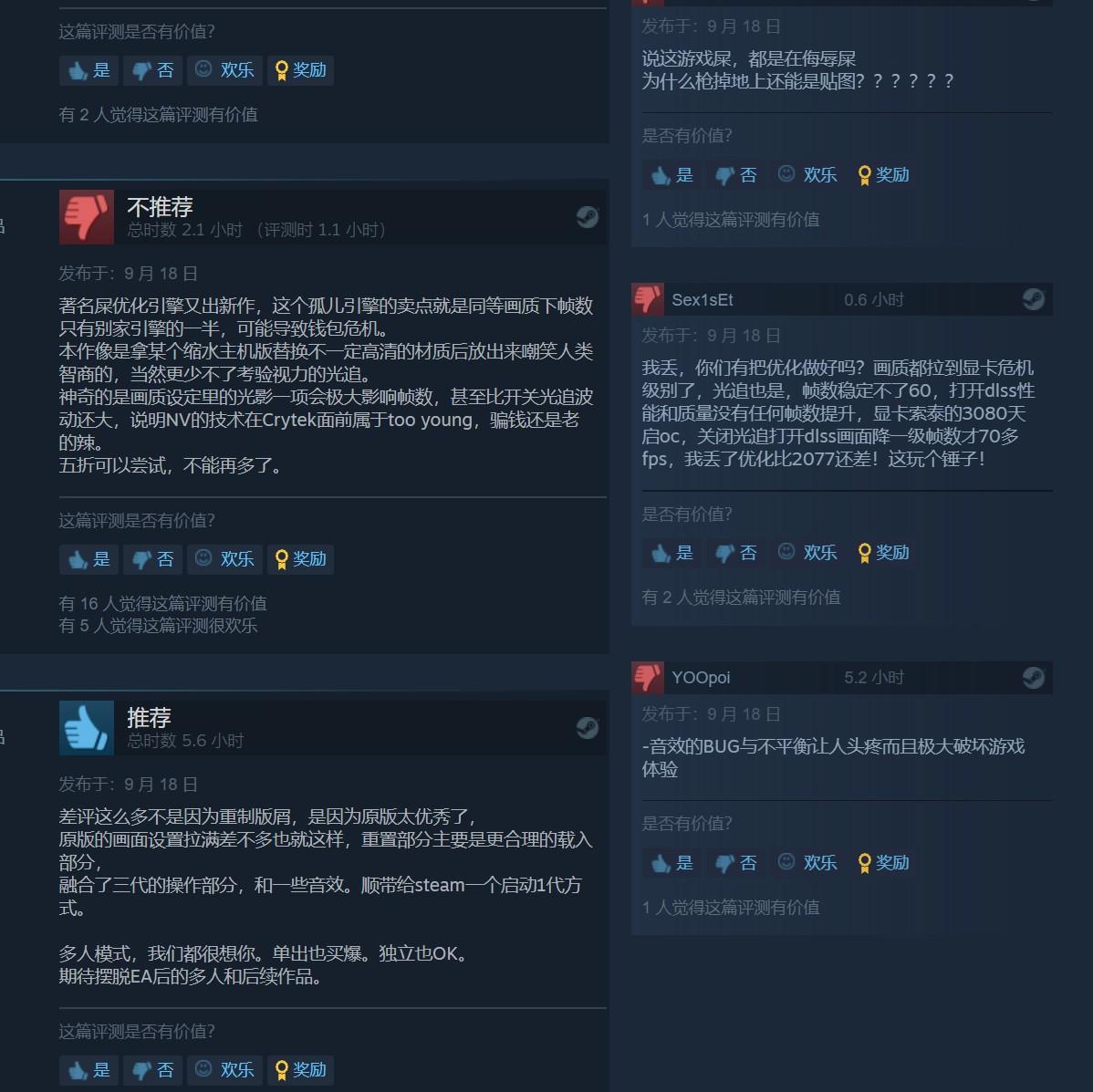 《孤岛危机:复刻版》Steam褒贬不一 技术问题较多插图5