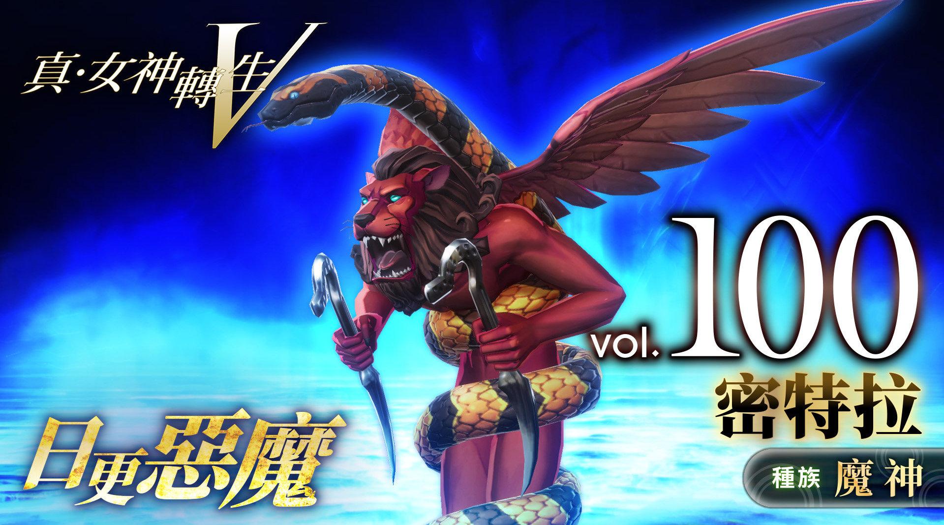 《真女神转生5》恶魔介绍:古波斯契约神密特拉插图3