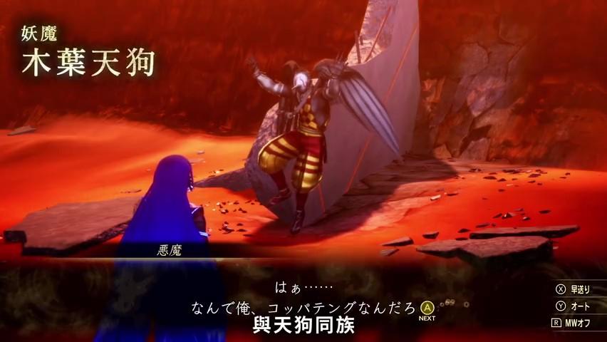 《真女神转生5》恶魔介绍:日本神话木叶天狗插图5