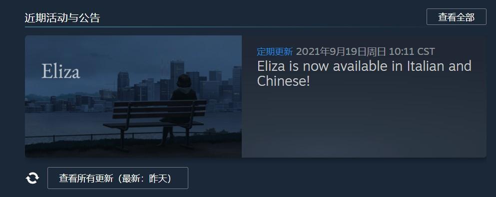 特别好评游戏《伊丽莎》现已添加官方中文插图1