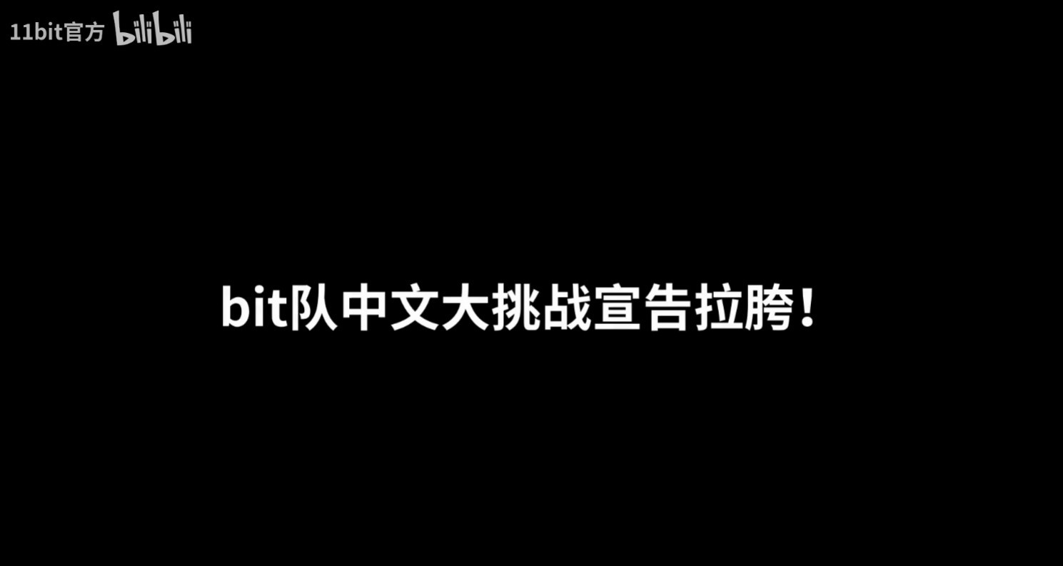 《冰汽时代》开发商11bit祝大家中秋快乐