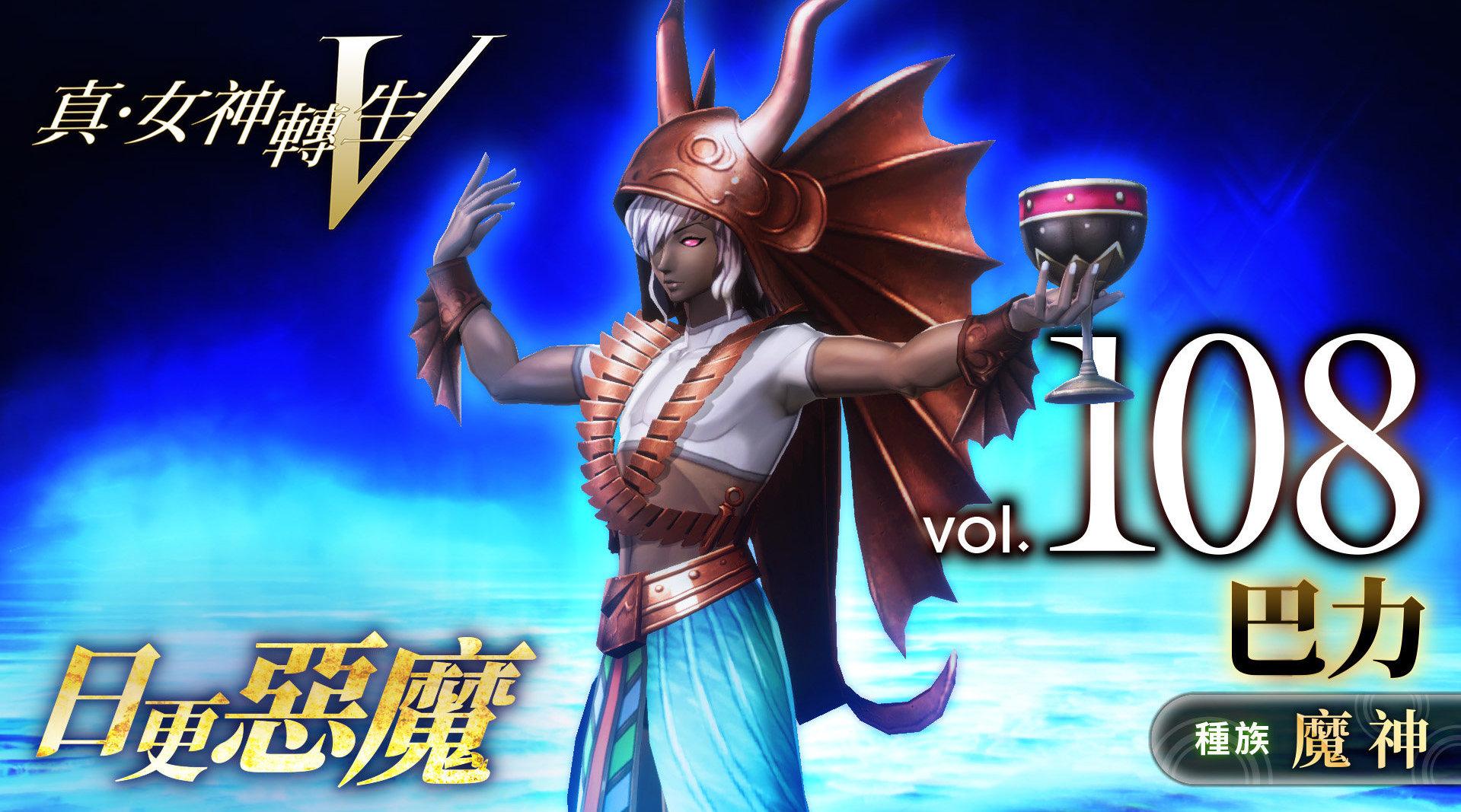《真女神转生5》恶魔介绍:西闪米人丰饶之神巴力