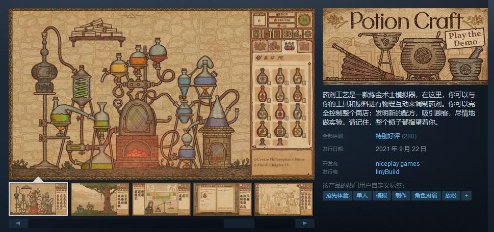 《药水工艺:炼金术师模拟器》发售1小时登顶Steam全球销量榜 现已支持中文