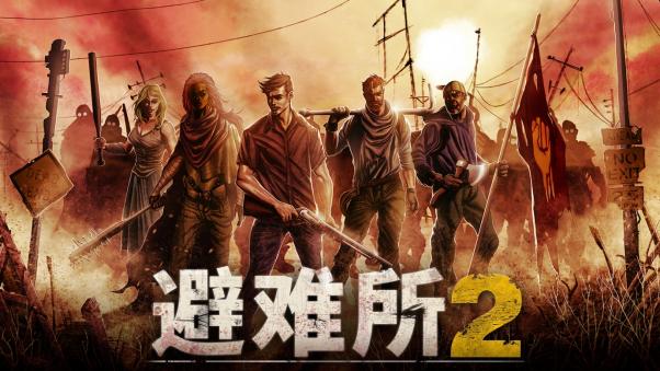 新的策略组合及新的挑战!《避难所2》PC版发售