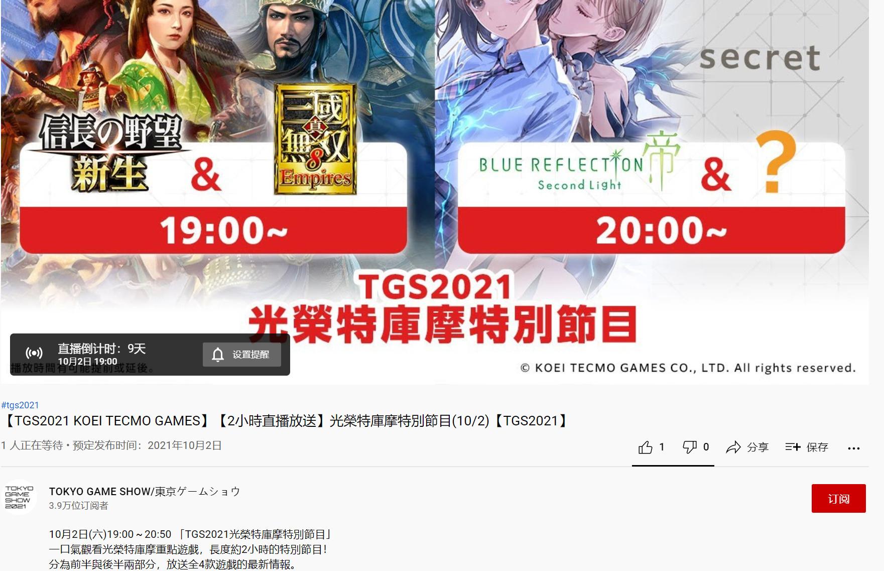 《真三国无双8:帝国》将在TGS公开发售日和新演示