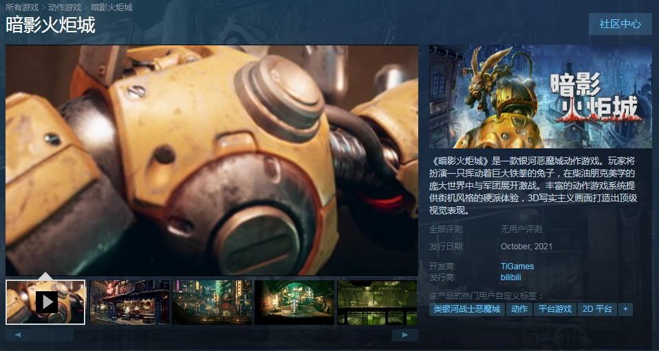 国产游戏《暗影火炬城》Steam版发售日曝光 10月来临