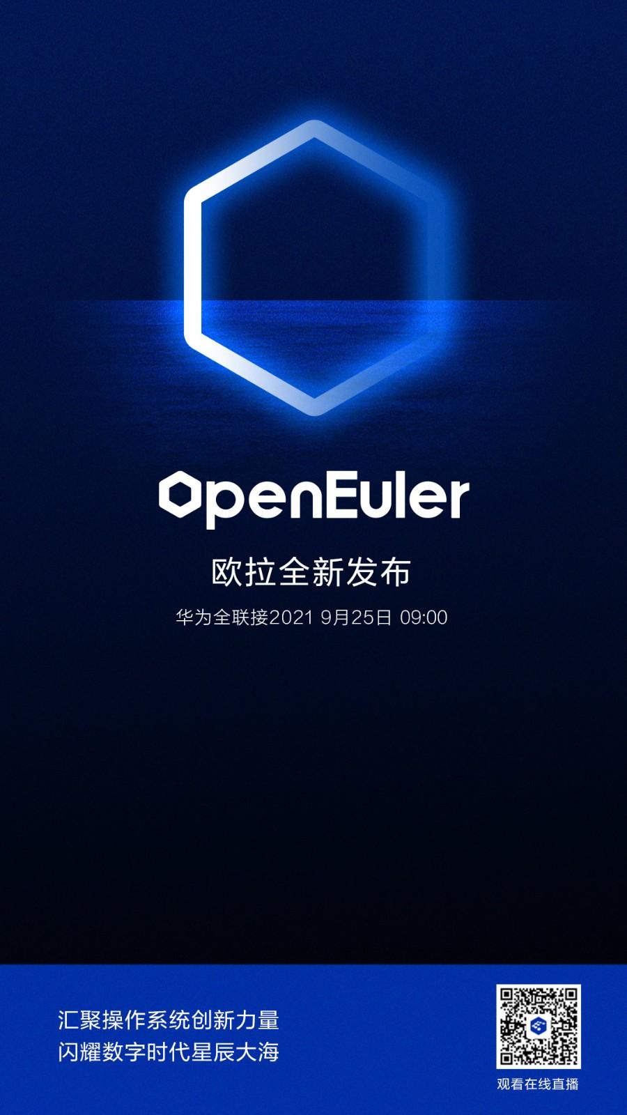 华为即将发布新操作系统 9月25日见分晓