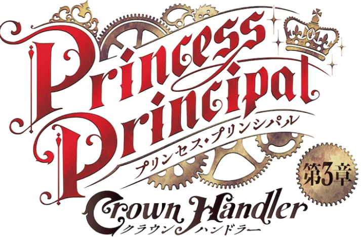 谍战美少女《公主准则》动画电影二章上映 第3章确定制作