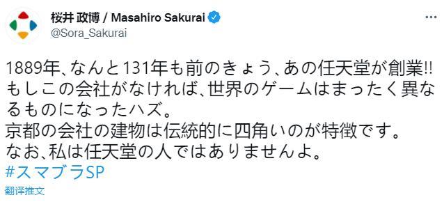 樱井政博发推祝贺任天堂131周年 并澄清自己并非任天堂员工