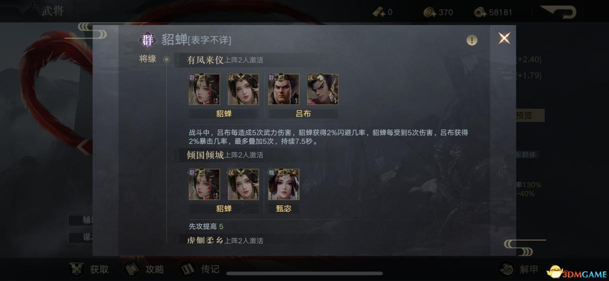 《荣耀新三国》中那些不一样的武将,网友们如何看待?