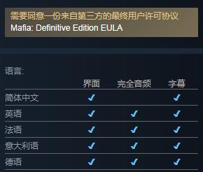《四海兄弟:最终版》移除D加密 打折促销售83元