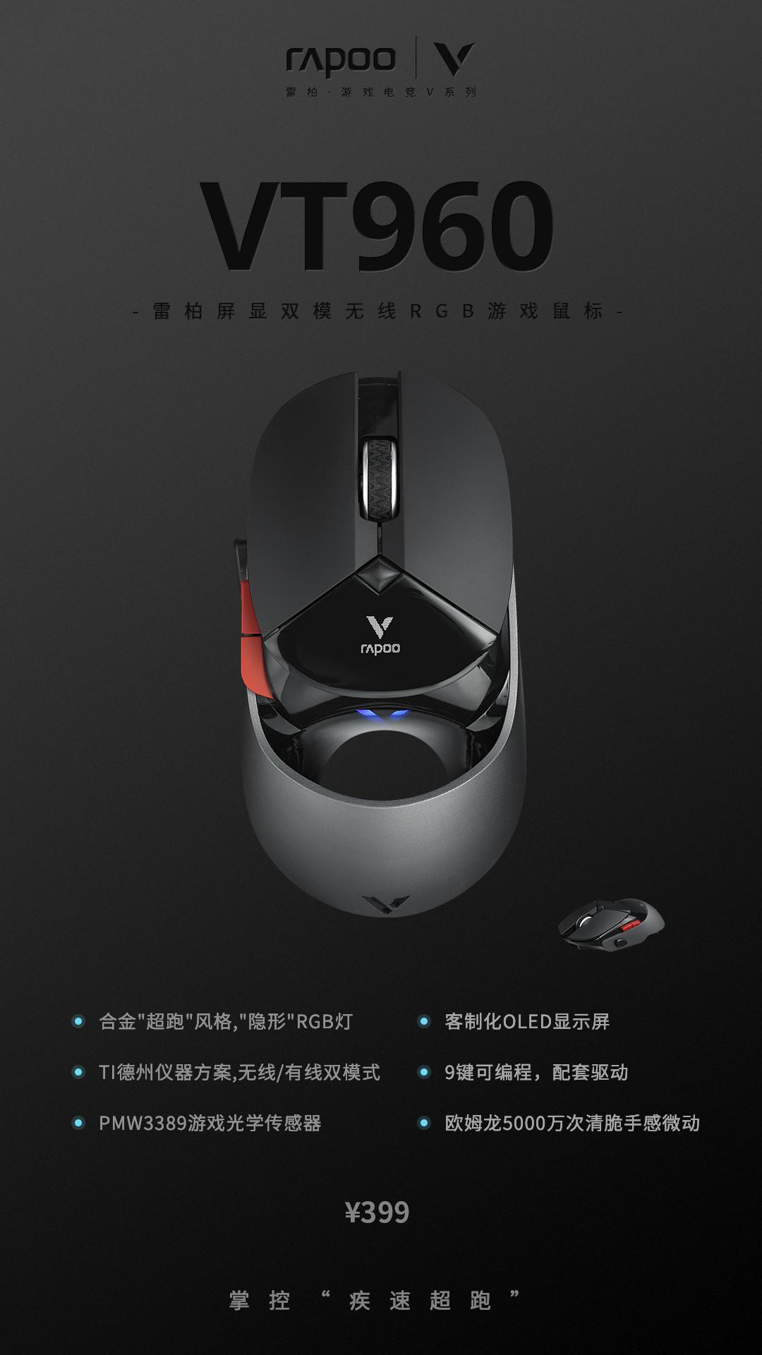 绝地求生一键下趴 雷柏VT960屏显双模无线RGB游戏鼠标宏定义驱动设置