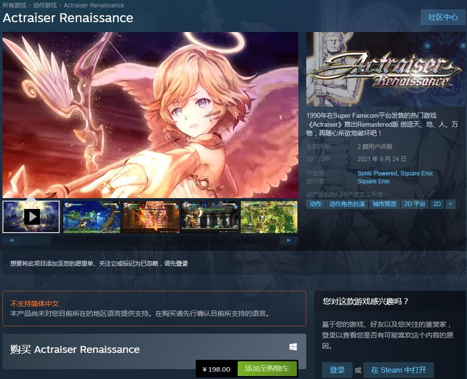 《雷莎出击》重制版今日发售登PC/PS4/NS 目前Steam售价198元