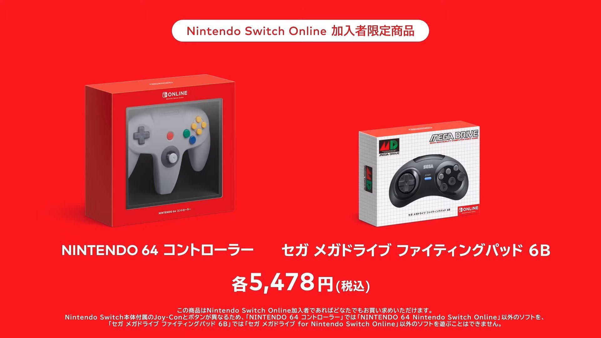 任天堂同步推出64、世嘉MD Switch无线手柄 仅供会员购买