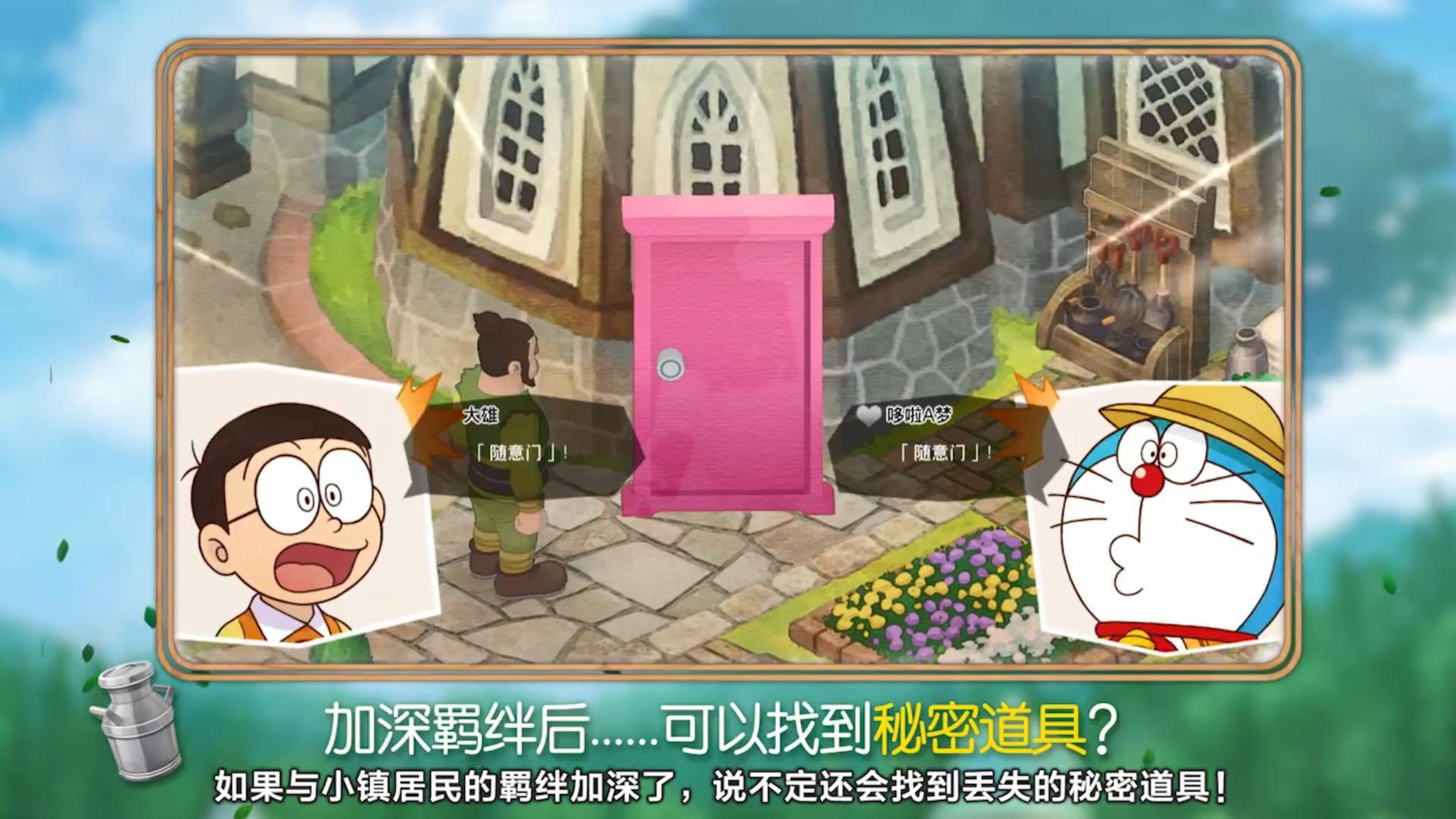 国行Switch《哆啦A梦牧场物语》预售开启 9月30日发售