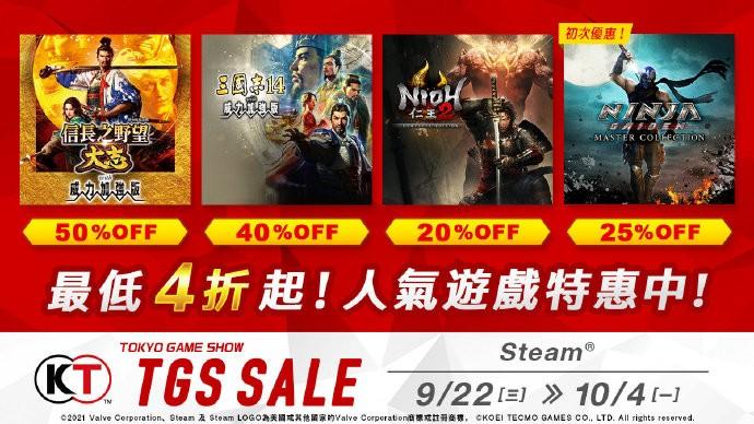 《忍龙合集》首次打折 光荣开启TGS特别优惠促销