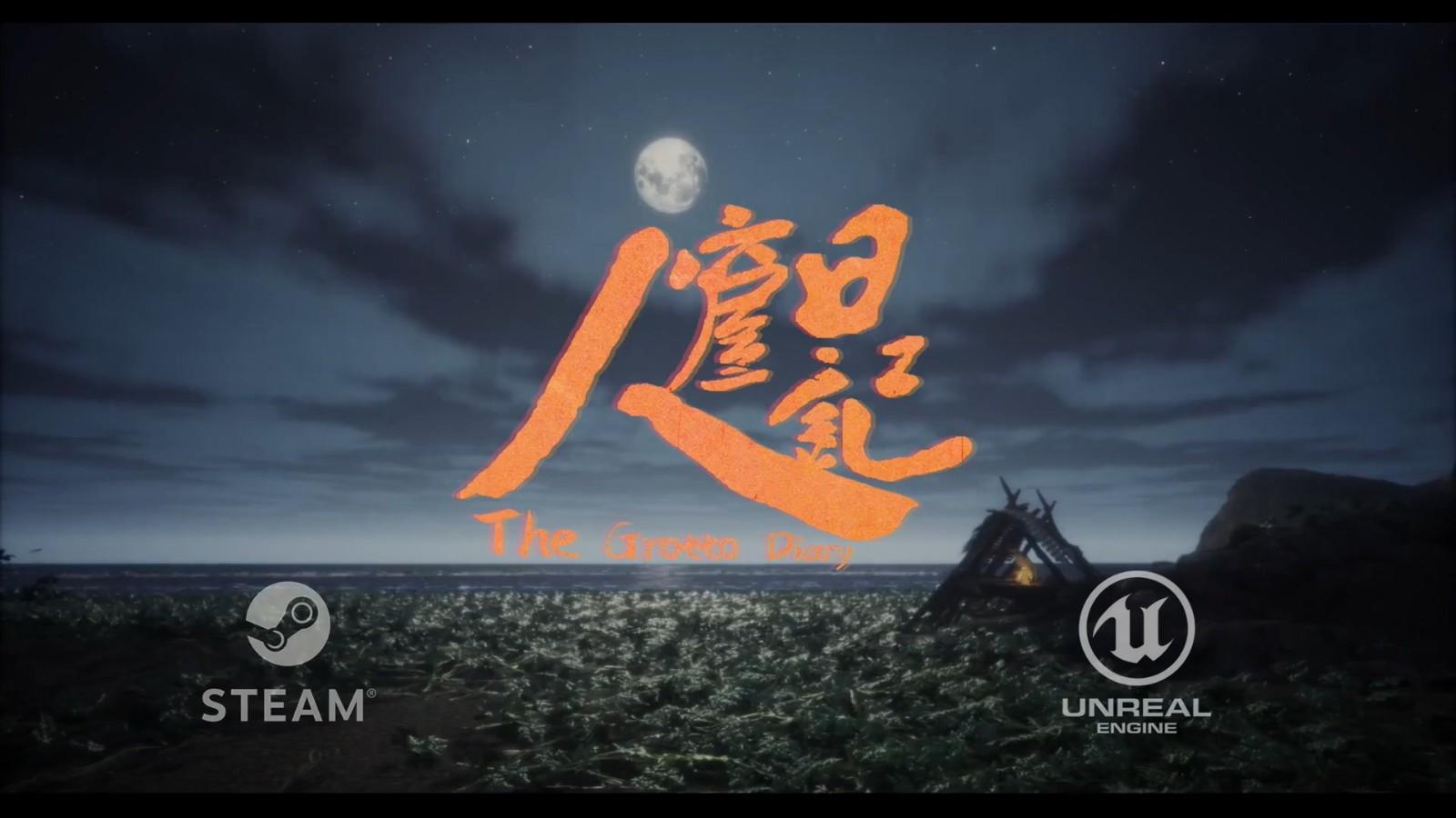 纪念鲁迅诞辰140周年 国产恐怖文艺游戏《人窟日记》新预告
