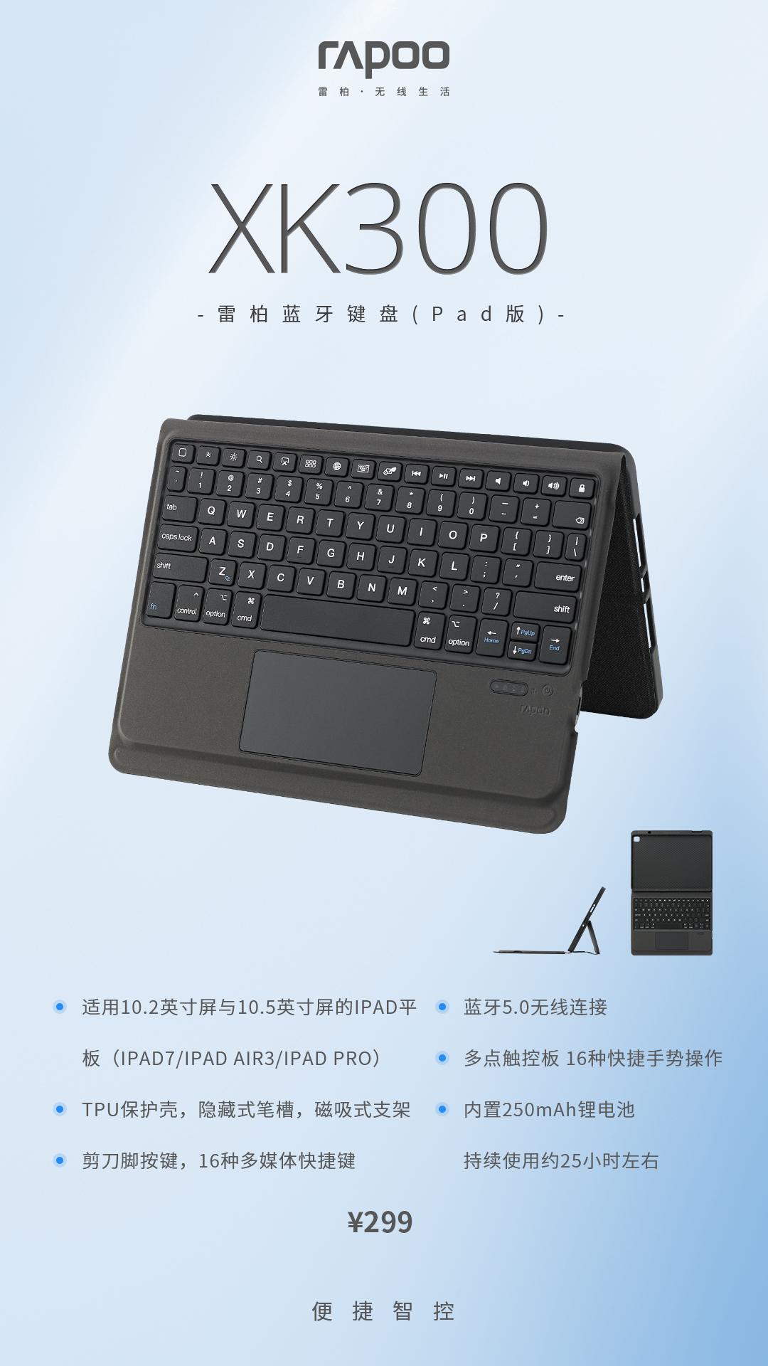 ipad变笔记本,雷柏XK300蓝牙键盘系列视频