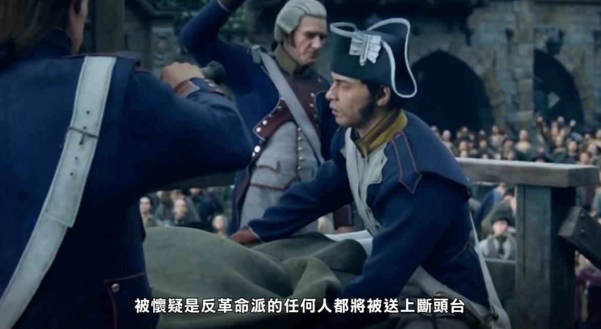 育碧官方《刺客信条:大革命》1789大革命始末与后续影响