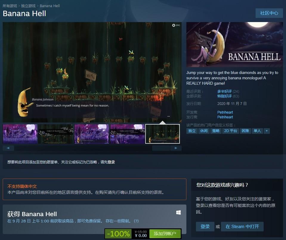 Steam喜加一 2D冒险游戏《香蕉地狱》免费领取
