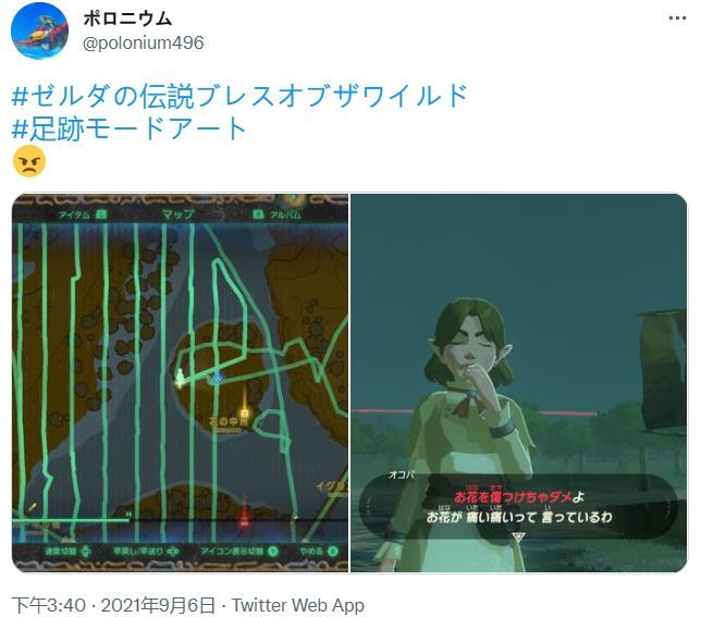 利用《旷野之息》的足迹模式 玩家在地图上绘制了标题